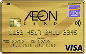 บัตรเครดิต ฟรีค่าธรรมเนียม AEON-GOLD-CARD
